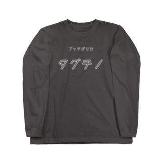 ブッチぎりでタグチ! Long sleeve T-shirts