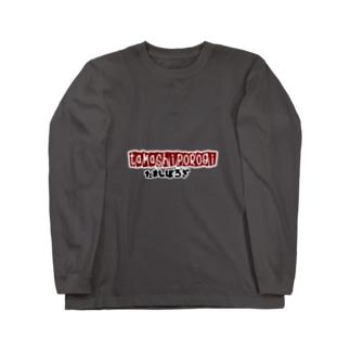 お国言葉シリーズ[秋田編]たましぽろぎ Long sleeve T-shirts