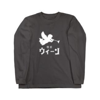 喫茶ウィーン(天使・白ロゴver.) Long sleeve T-shirts