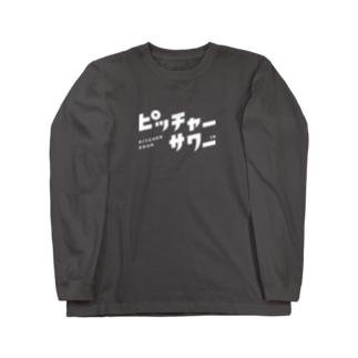 ピッチャーサワー Long sleeve T-shirts