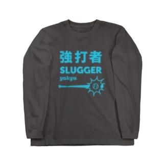 KAWAGOE GRAPHICSの強打者 Long sleeve T-shirts