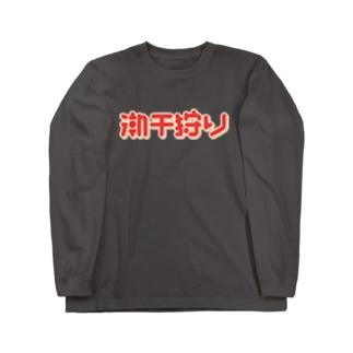 潮干狩り Long sleeve T-shirts
