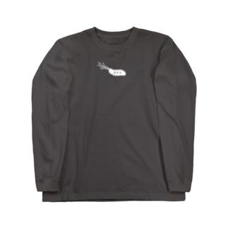 ナマコ Long Sleeve T-Shirt