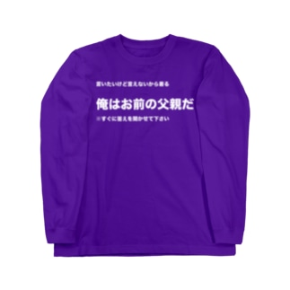 メッセージヘルパー ロングスリーブTシャツ