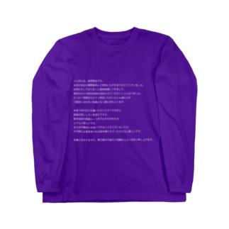 祈る採用担当メール Long sleeve T-shirts