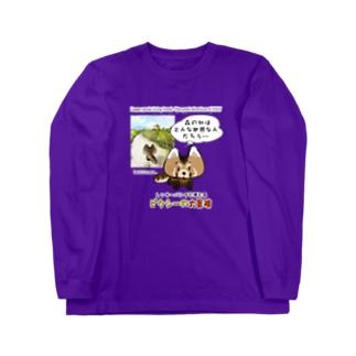 ピクシーの大冒険 Long sleeve T-shirts