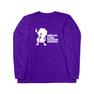 ND MURDOG(白) Long sleeve T-shirts