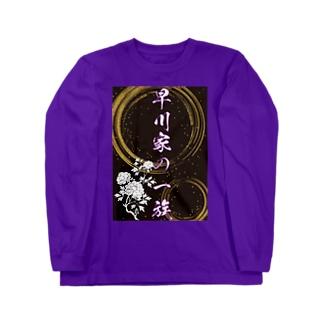 早川家 Long sleeve T-shirts