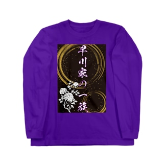 早川家 Long sleeve T-shirts