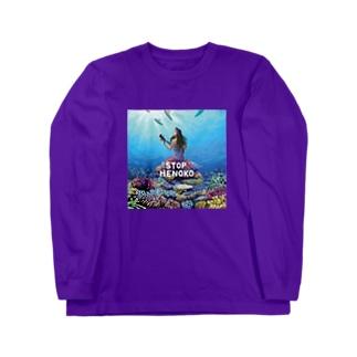 StopHenoko琉球人魚 Long sleeve T-shirts