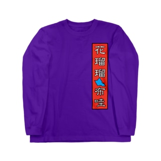 Honolulu, Hawaii Long sleeve T-shirts