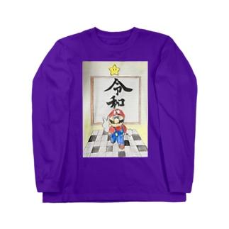 スーパー菅マリオ64令和 Long sleeve T-shirts