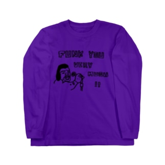FUNK YOU VERY MUCH!! Long sleeve T-shirts