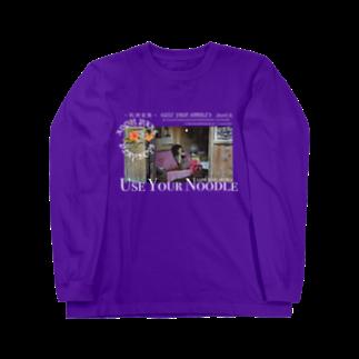 iiTAI-DAKE    -  イイタイダケ  -の映画焼きビーフンの思い出 Long sleeve T-shirts