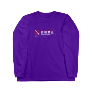 自殺禁止 GRAPHIC / banper0122 Long sleeve T-shirts