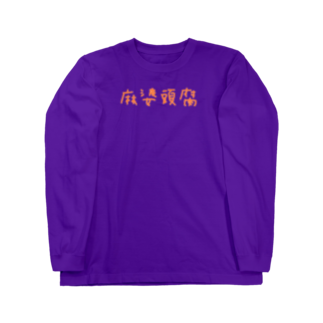 Johannの麻婆頭腐 Long sleeve T-shirts