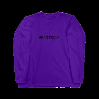 鉢のほんとのきもち Long sleeve T-shirts