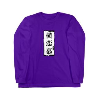執念に萌える恋ロンT Long sleeve T-shirts