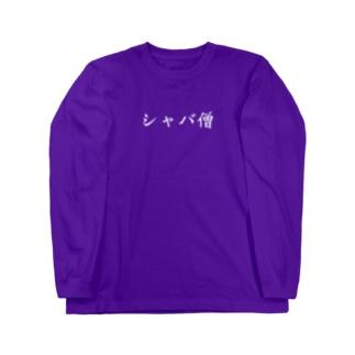 シャバ僧 Long sleeve T-shirts