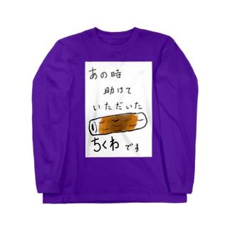 ちくわの恩返し Long sleeve T-shirts