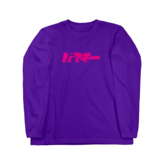 パクチー Long sleeve T-shirts