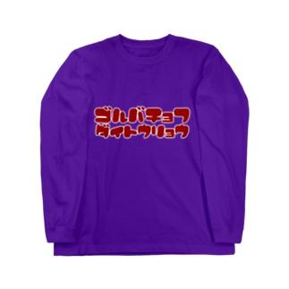 ゴルバチョフ大統領 Long sleeve T-shirts