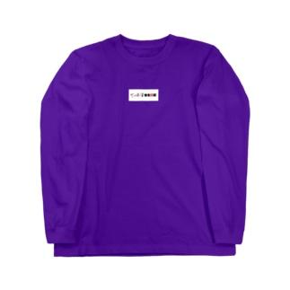 初代ブログボックスロゴ Long sleeve T-shirts