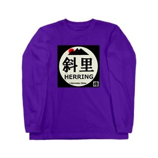 斜里 Long sleeve T-shirts