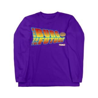 ハンバーグイラスト「ハンバーグ・トゥ・ザ・フューチャー」 Long sleeve T-shirts