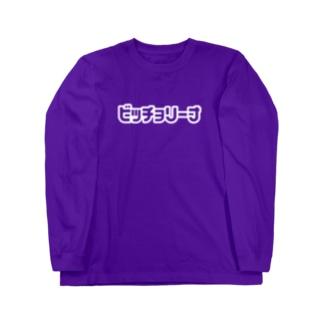 ビチョみ〜 Long sleeve T-shirts