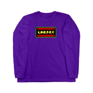 neonLogo Long sleeve T-shirts