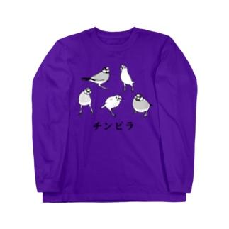 全員チンピラ文鳥 Long sleeve T-shirts