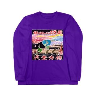 錆びたレールと夏草の歌2 Long sleeve T-shirts