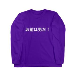 お前は男だ! Long sleeve T-shirts