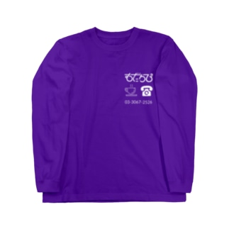 でんw Long sleeve T-shirts