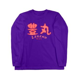 豊丸伝説 Long sleeve T-shirts