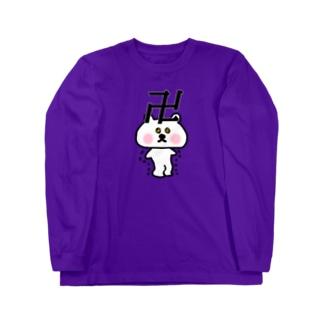 汎用性高いJKクマさん。 Long sleeve T-shirts