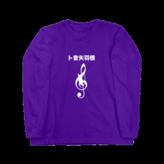 KTSのト音矢羽根 Long sleeve T-shirts