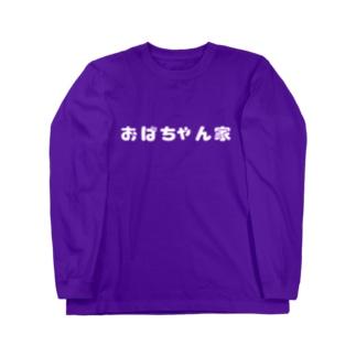 おばちゃん家Tシャツ Long sleeve T-shirts