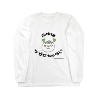 ドクターネギー「ふゆは」2 ロングスリーブTシャツ