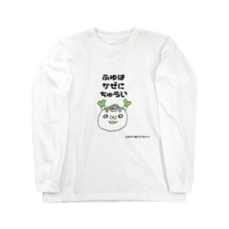ドクターネギー「ふゆは」 ロングスリーブTシャツ