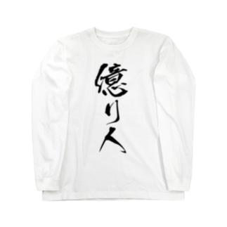 億り人 ロングスリーブTシャツ