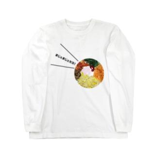 まじぇまじぇセヨ! ロングスリーブTシャツ