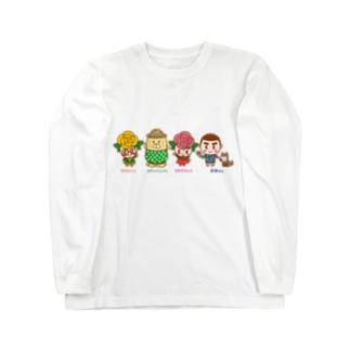 全員集合!! ロングスリーブTシャツ