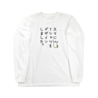 久々のデザイン。 ロングスリーブTシャツ