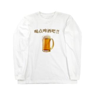 喝点啤酒吧‼ ロングスリーブTシャツ