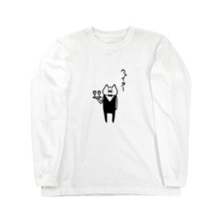 ねこウェイター ロングスリーブTシャツ