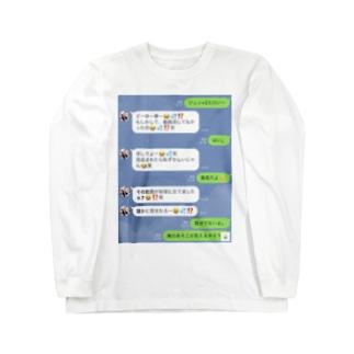 最高だよ ロングスリーブTシャツ