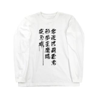 レディオハートJAM☆MARI-Zwei公式シャツ(黒文字) ロングスリーブTシャツ