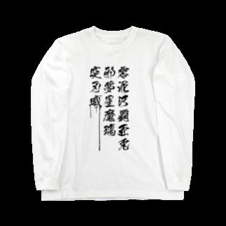 PygmyCat suzuri店のレディオハートJAM☆MARI-Zwei公式シャツ(黒文字)ロングスリーブTシャツ
